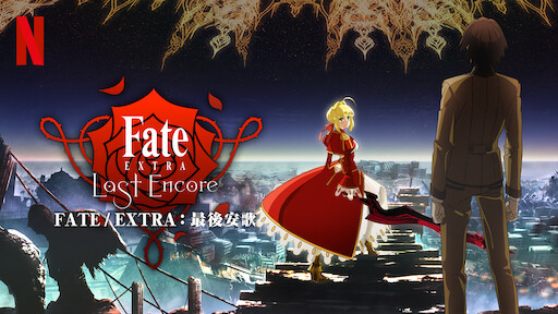 Fate/EXTRA:最後安歌