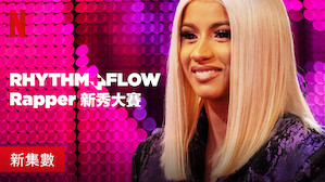 Rhythm + Flow:Rapper 新秀大賽