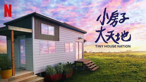 小房子大天地