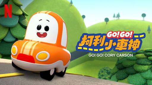 Go!Go!柯利小車神
